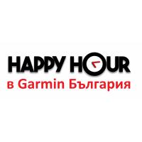 Happy hour в Garmin България