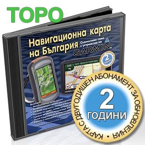 Навигационна и off-road карта на България TOPO